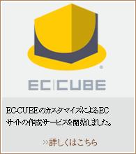 EC CUBE CMS ECサイト制作 PHP 開発