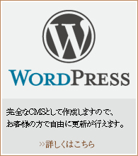 WordPress CMS 開発 PHP