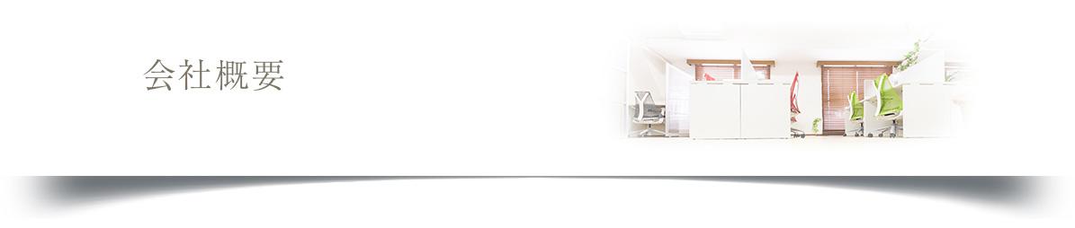 会社概要 Webシステム開発 名古屋 株式会社トラストプラス