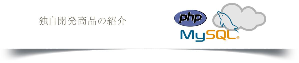 独自開発商品の紹介 Webシステム開発 名古屋 株式会社トラストプラス