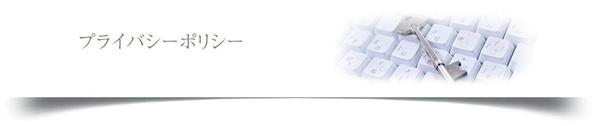 プライバシーポリシー Webシステム開発 名古屋 株式会社トラストプラス