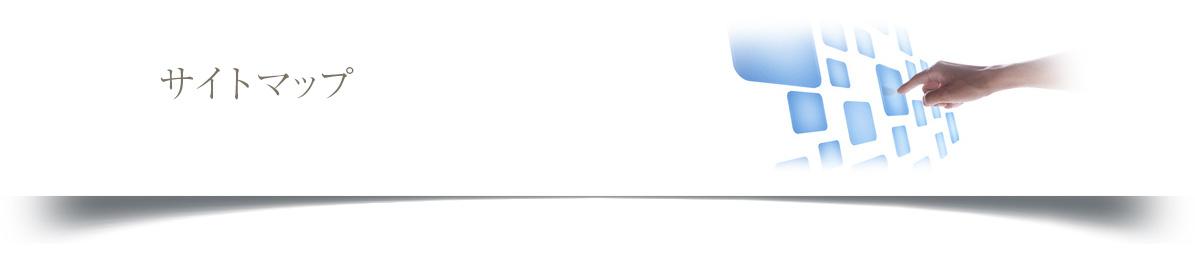 サイトマップ Webシステム開発 名古屋 株式会社トラストプラス