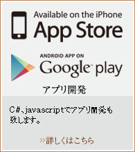 iPhoneアプリ Androidアプリ 制作 開発